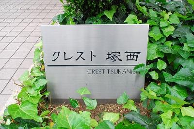クレスト塚西名前.jpg