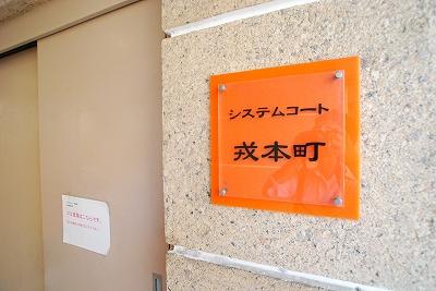 システムコート戎本町名前.jpg