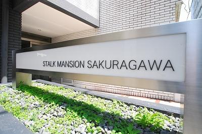 ストークマンション桜川名前-.jpg