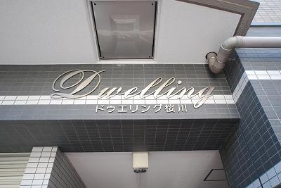 ドゥエリング桜川名前.jpg