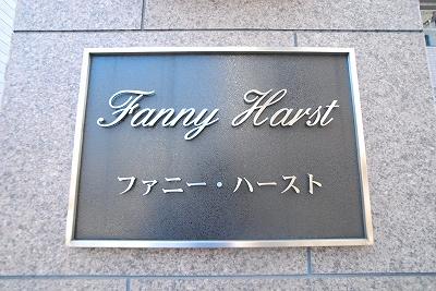ファニーハースト名前.jpg