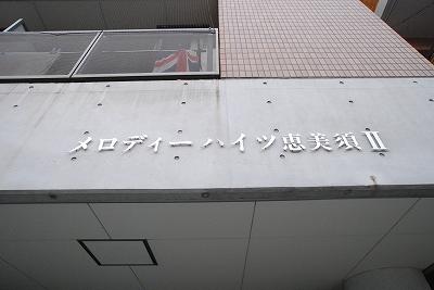 メロディハイツ恵美須Ⅱ名前.jpg