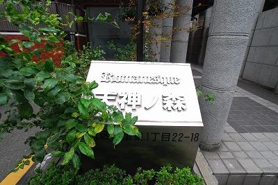 ロマネスク天神ノ森名前.jpg
