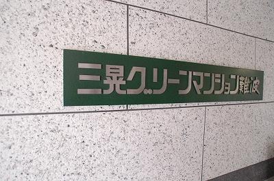 三晃グリーンマンション名前.jpg
