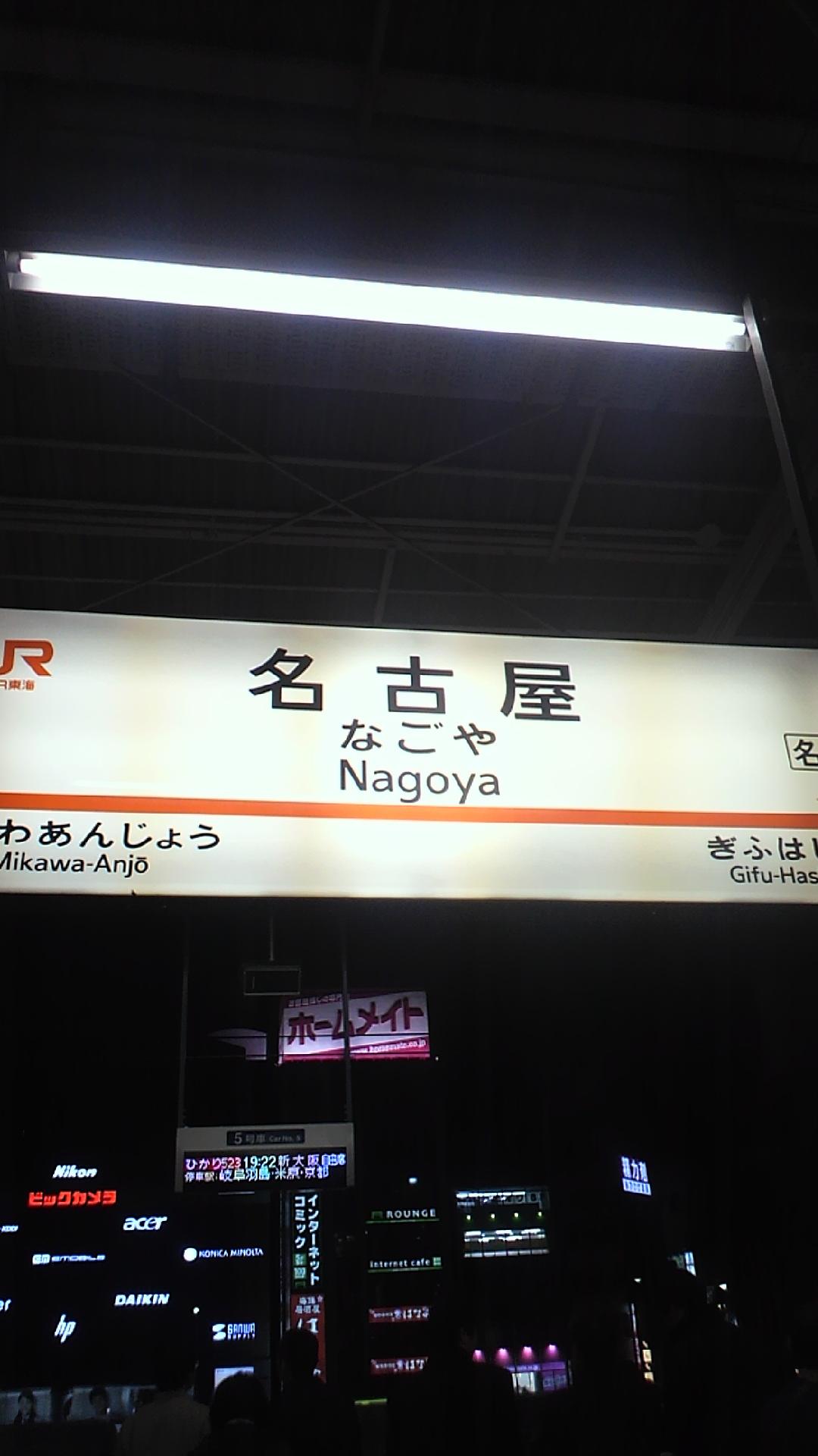名古屋駅.jpg