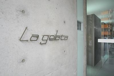 La gelata(ラ・ジェラーター)名前.jpg